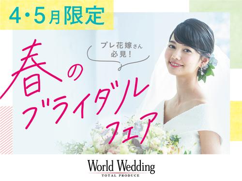 4月ブライダルフェア★01★