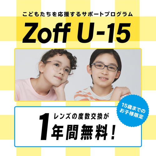 Zoff U-15サポートプログラム
