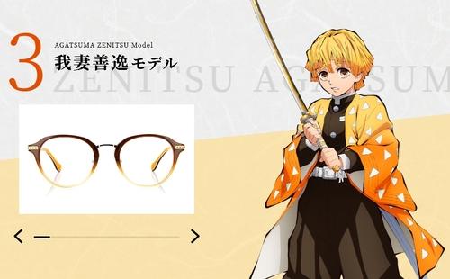鬼滅の刃メガネ3