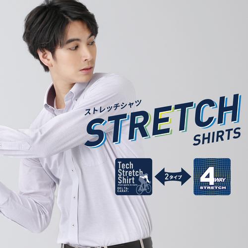 ストレッチシャツ