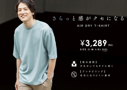 【吸水速乾・快適さらさら】AIR DRY ビッグシルエット5分袖Tシャツ ¥3,289(税込)