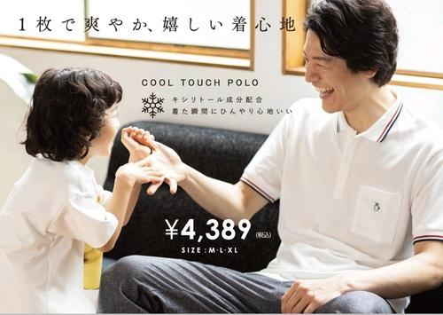 【接触冷感】ラインリブ衿ポロシャツ ¥4,389(税込)