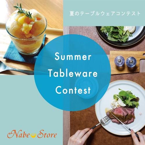 夏テーブル1