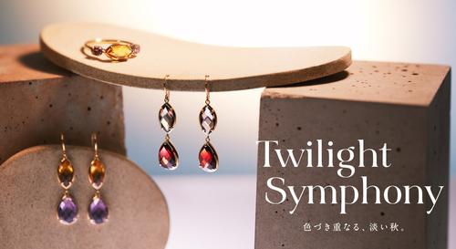 『Twilight Symphony-トワイライトシンフォニー-』のご紹介