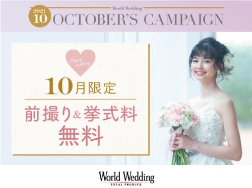 ★10月キャンペーン1★