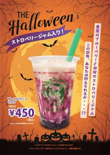 【10月限定】ザ・ハロウィンミルク