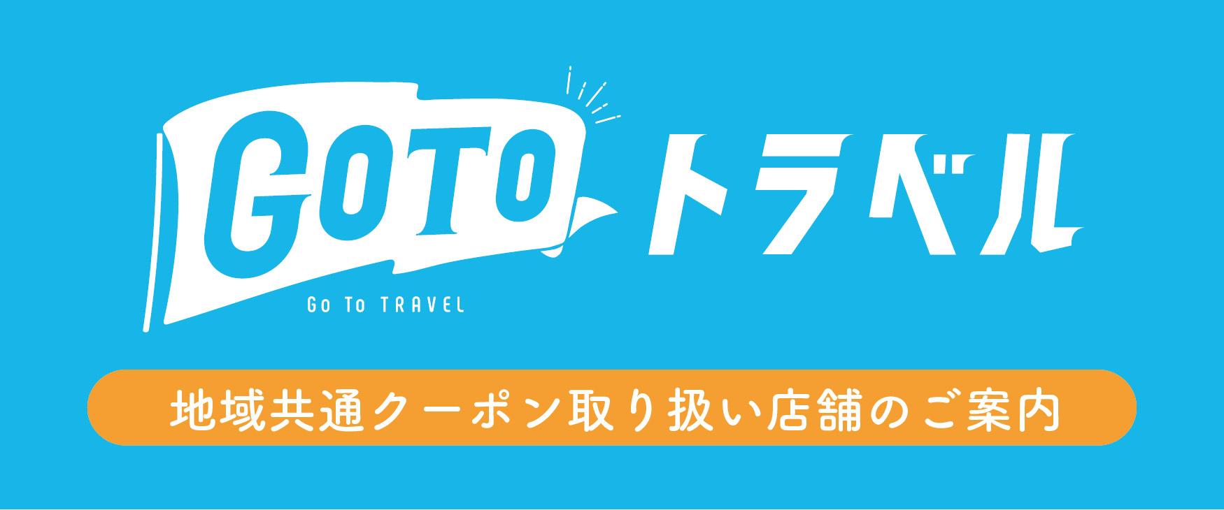 アリオ八尾 GoTo トラベル参加店舗の画像
