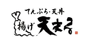 揚げ天まるのロゴ画像
