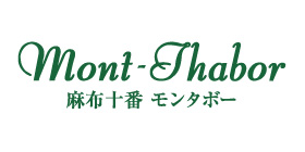 麻布十番 モンタボーのロゴ画像