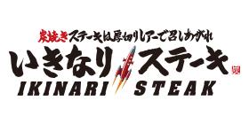 いきなりステーキのロゴ画像