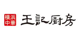 王記厨房のロゴ画像