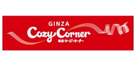 銀座コージ―コーナーのロゴ画像
