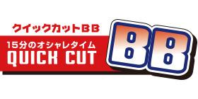 クイックカットBBのロゴ画像