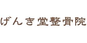げんき堂のロゴ画像
