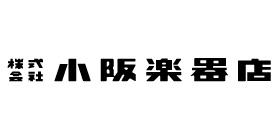 小阪楽器店のロゴ画像