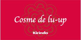 Cosme de lu-up(キリン堂)のロゴ画像