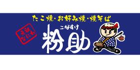 粉助のロゴ画像