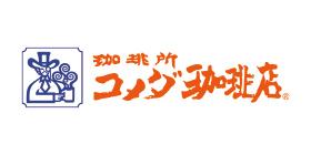 コメダ珈琲店のロゴ画像