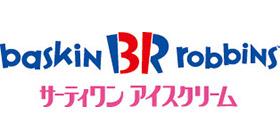 サーティワン アイスクリームのロゴ画像