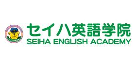 セイハ英語学院のロゴ画像
