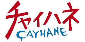 チャイハネのロゴ画像