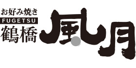 鶴橋風月のロゴ画像