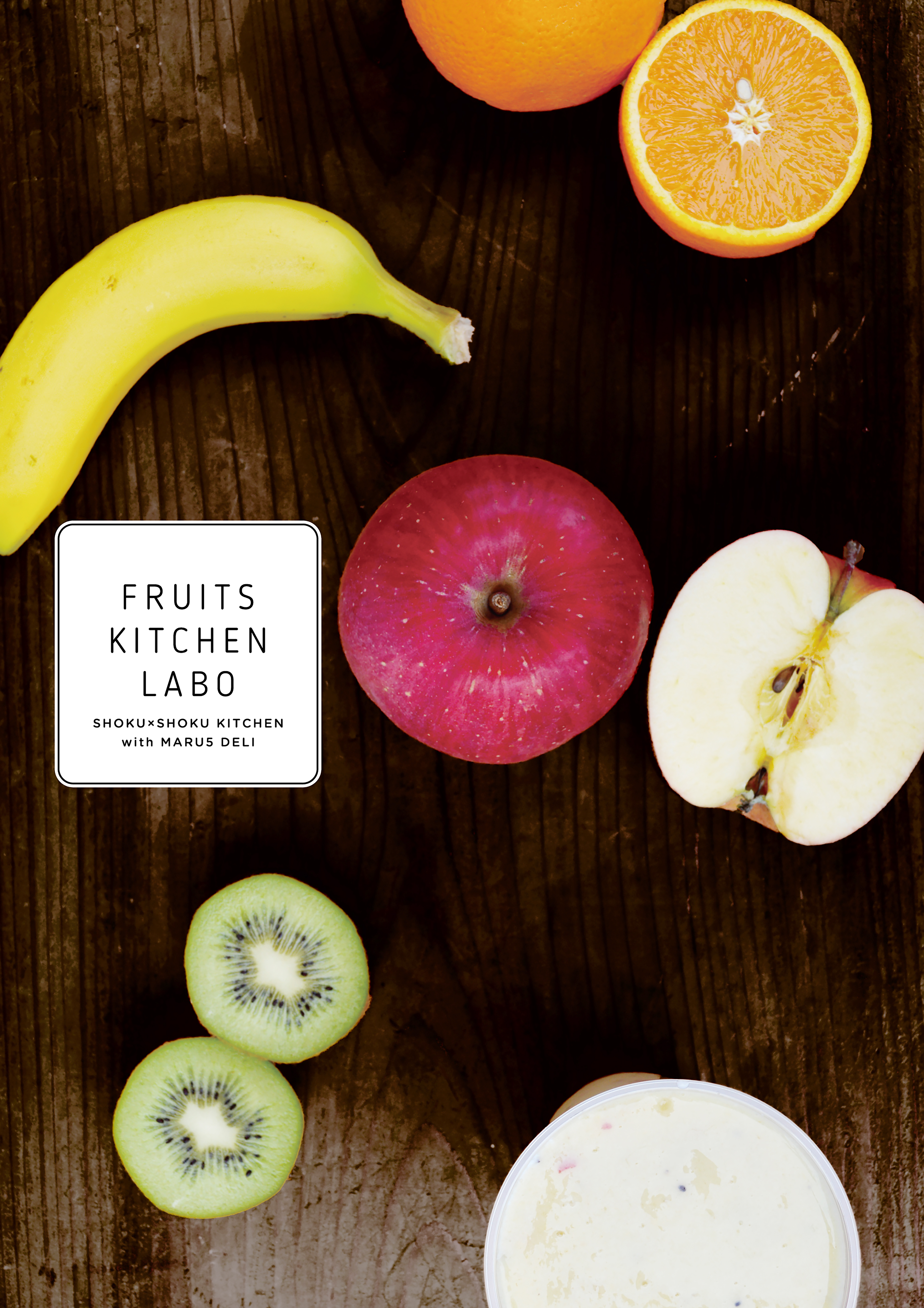 フルーツキッチンラボの画像