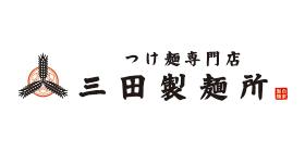 三田製麺所のロゴ画像