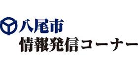 八尾市情報発信コーナーのロゴ画像