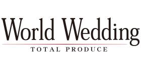 ワールドウェディングのロゴ画像