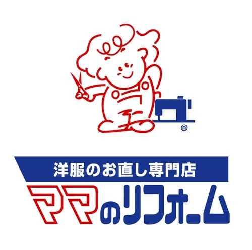 ママのリフォームのロゴ