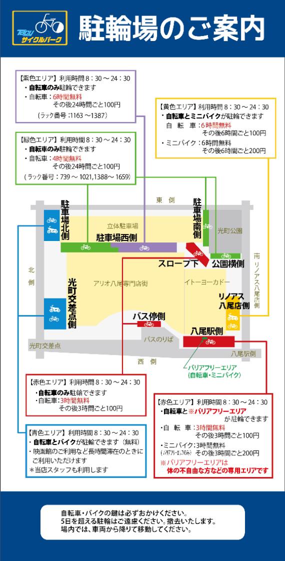 予約 映画 アリオ 八尾